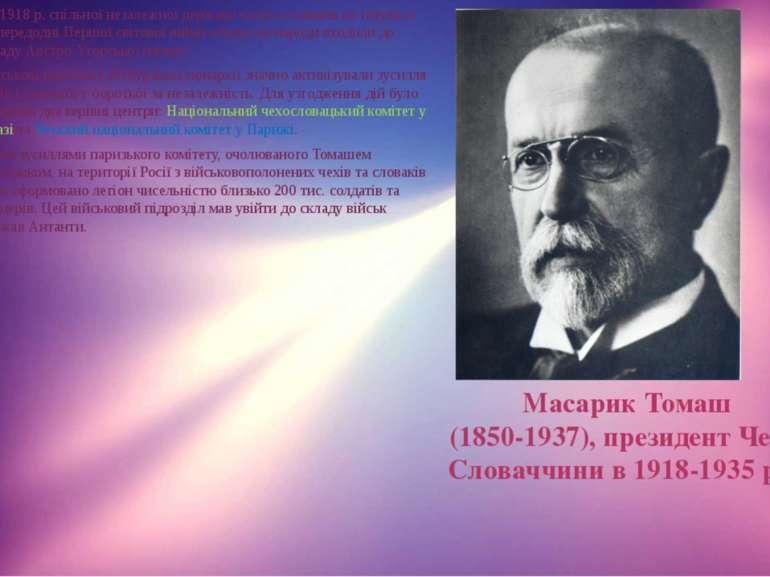 До 1918 р. спільної незалежної держави чехів і словаків не існувало. Напередо...