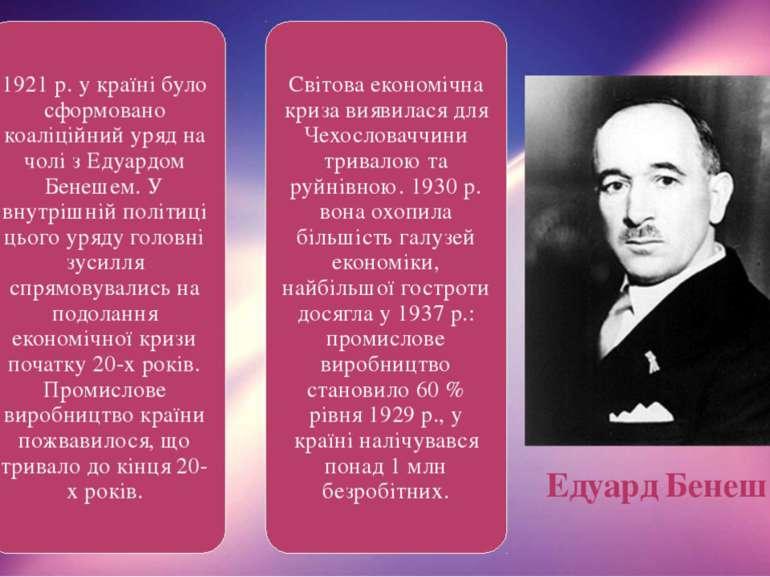 Едуард Бенеш