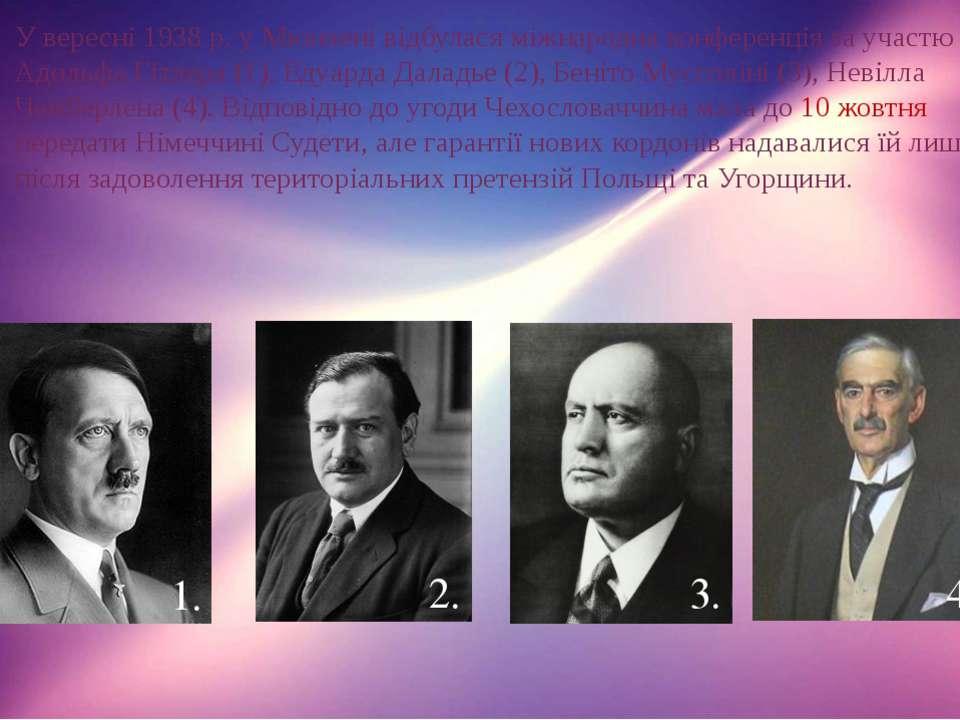 У вересні 1938 р. у Мюнхені відбулася міжнародна конференція за участю Адольф...