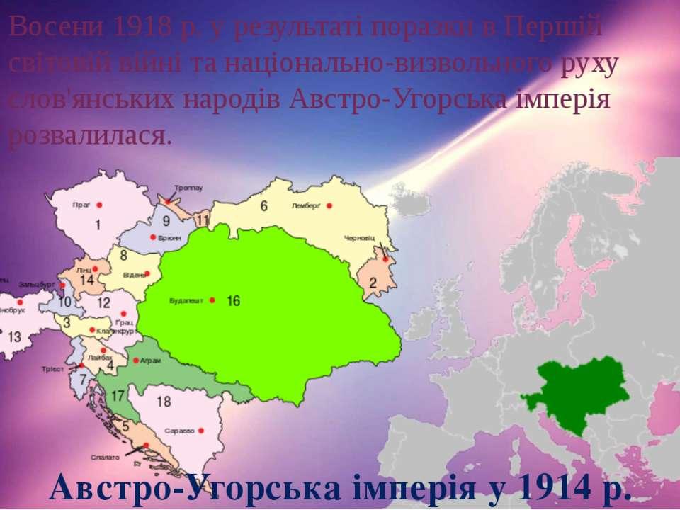 Восени 1918 р. у результаті поразки в Першій світовій війні та національно-ви...