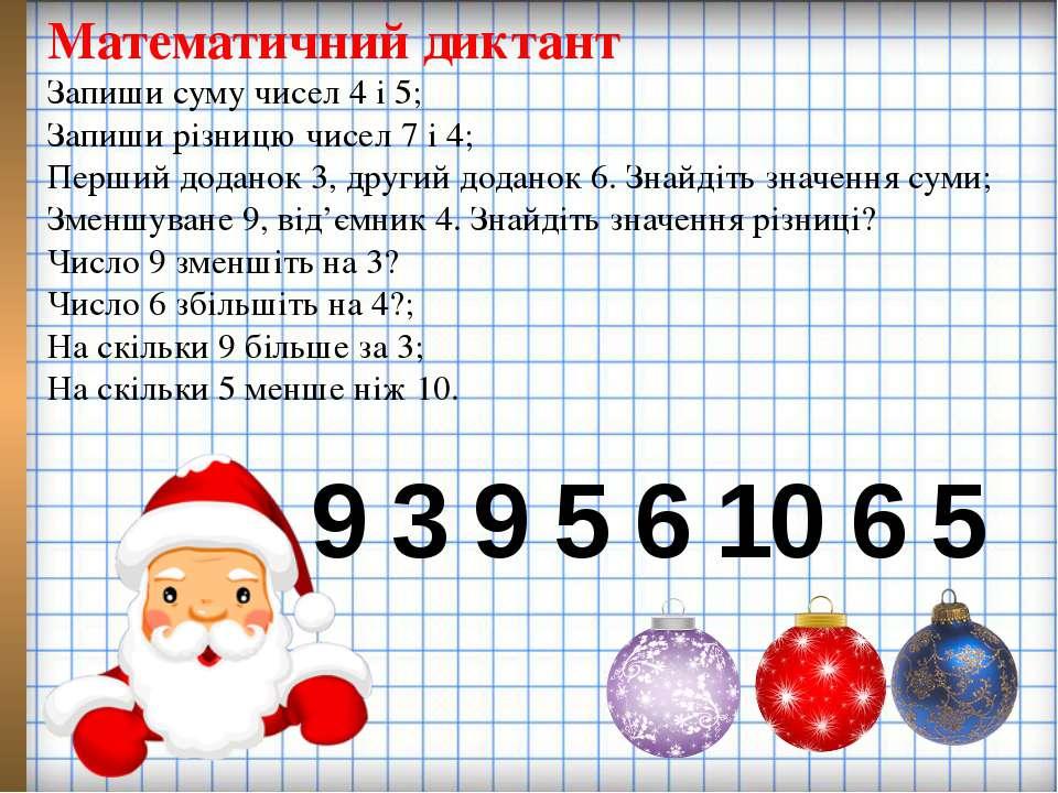 Математичний диктант Запиши суму чисел 4 і 5; Запиши різницю чисел 7 і 4; Пер...