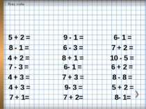 Усна лічба 5 + 2 = 8 - 1 = 4 + 2 = 7 - 3 = 4 + 3 = 4 + 3 = 7 + 1= 9 - 1 = 6 -...