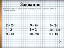 Завдання 7 + 2= 9 - 2= 4 - 2= 8 + 2= 9 - 1= 10 - 2= 6 - 2= 10 – 1 = 3 + 1= Пі...