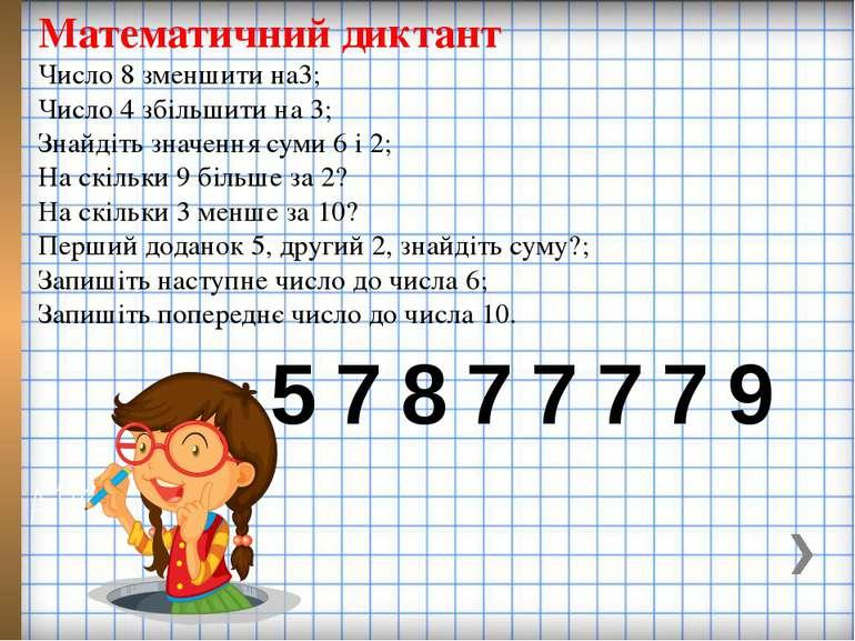 Математичний диктант Число 8 зменшити на3; Число 4 збільшити на 3; Знайдіть з...