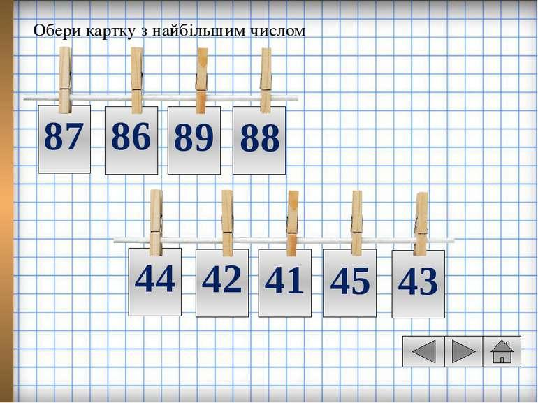 Обери картку з найбільшим числом 43 87 86 89 88 44 42 41 45