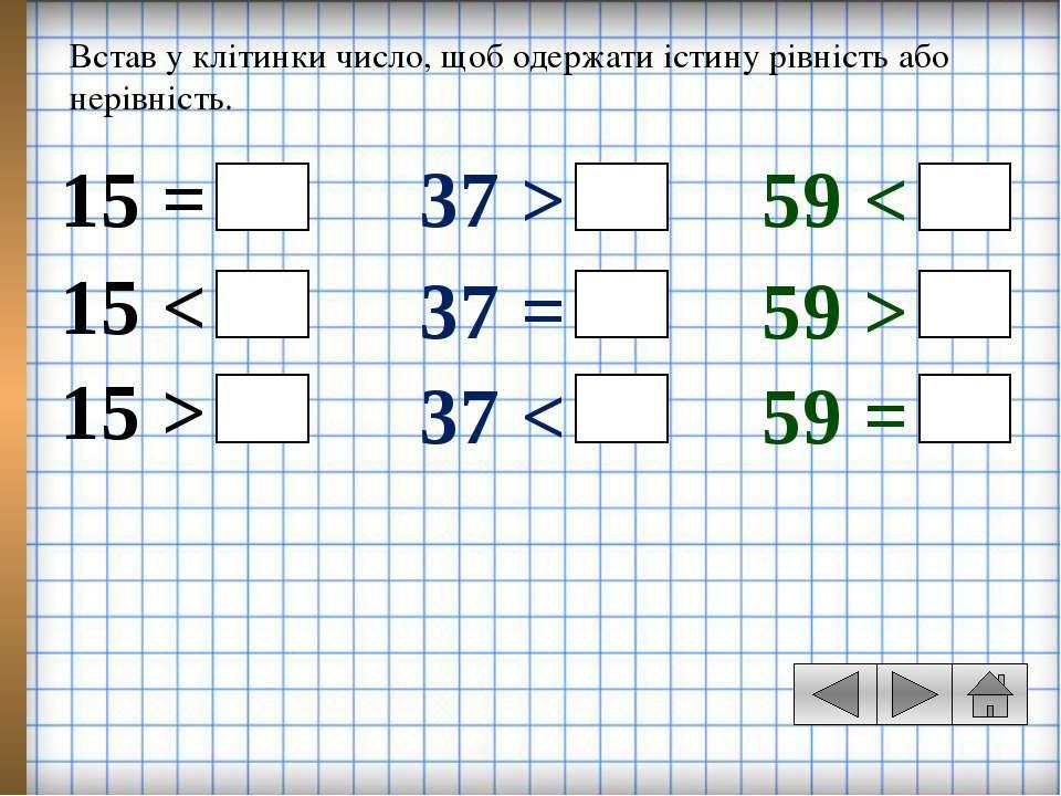 Встав у клітинки число, щоб одержати істину рівність або нерівність. 15 = 15 ...
