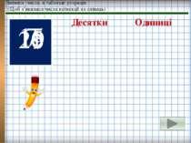 Запиши числа, в таблицю розрядів (Щоб з'явилися числа натискай на олівець) 16...