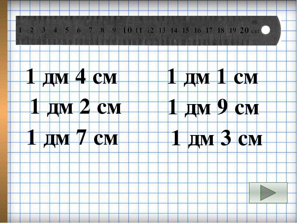 1 дм 4 см 1 дм 1 см 1 дм 2 см 1 дм 9 см 1 дм 7 см 1 дм 3 см
