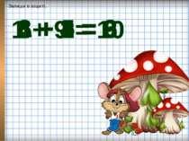 5 + 4 = 9 8 + 1 = 9 4 + 2 = 6 1 + 5 = 6 6 + 2 = 8 1 + 9 = 10 Запиши в зошиті.