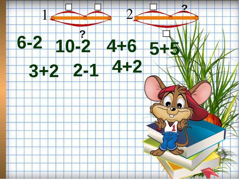 3+2 4+6 2-1 6-2 10-2 5+5 1 2 4+2 ? ?