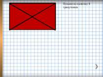 Покажи на малюнку 8 трикутник