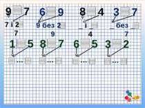9 7 7 і 2 7 6 9 9 без 2 9 8 4 _ і _ 4 3 7 _ без _ 7 1 5 … 8 7 … 6 5 … 3 2 …