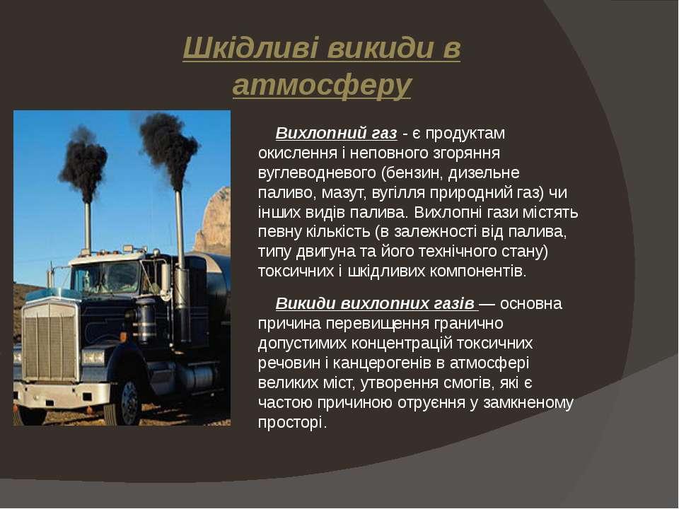 Вихлопний газ - є продуктам окислення і неповного згоряння вуглеводневого (бе...
