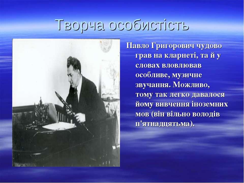 Творча особистість Павло Григорович чудово грав на кларнеті, та й у словах вл...
