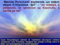 """Максим Рильський відзначив, що пафос збірки Є.Плужника """"Дні"""" – """"не зневіра, а..."""