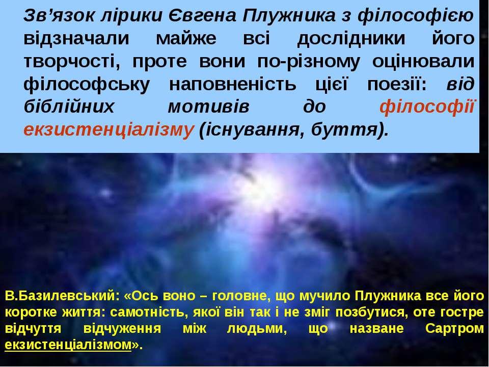 Зв'язок лірики Євгена Плужника з філософією відзначали майже всі дослідники й...