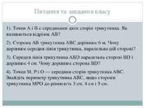 Питання та завдання класу 1). Точки А і В є серединами двох сторін трикутника...