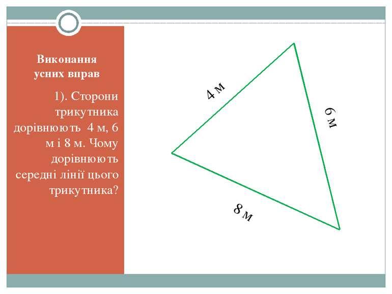 Виконання усних вправ 1). Сторони трикутника дорівнюють 4 м, 6 м і 8 м. Чому ...