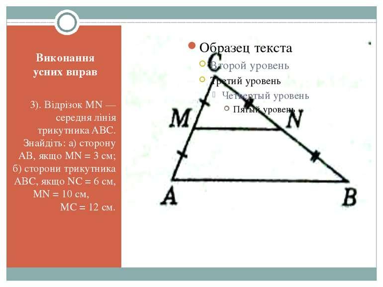 Виконання усних вправ 3). Відрізок MN — середня лінія трикутника ABC. Знайдіт...