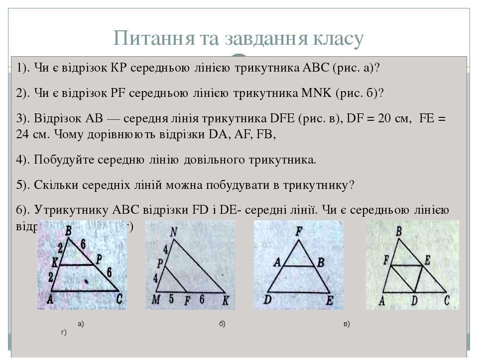 Питання та завдання класу 1). Чи є відрізок КР середньою лінією трикутника AB...
