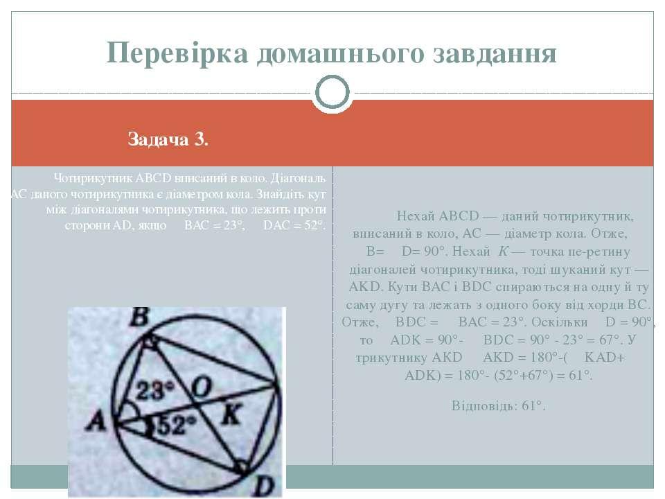 Задача 3. Чотирикутник ABCD вписаний в коло. Діагональ АС даного чотирикутник...