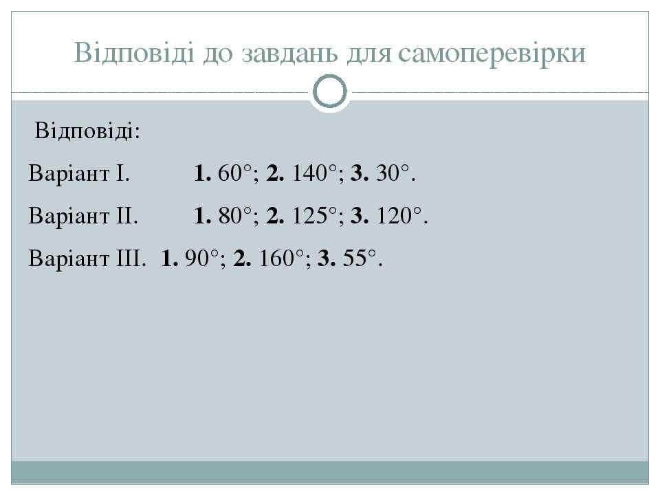 Відповіді до завдань для самоперевірки Відповіді: Варіант I. 1. 60°; 2. 140°;...
