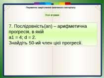 2. Що називають різницею арифметичної прогресії? Як позначають? Відповідь: це...