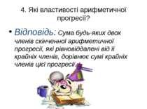 Знайти різницю арифметичної прогресії: 1; 5; 9……… 105; 100…. -13; -15; -17…… ...