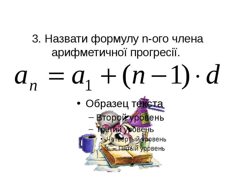 6. Які бувають арифметичні прогресії? Відповідь: Якщо в арифметичній прогресі...