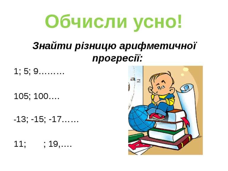 Формула суми n перших членів арифметичної прогресії. Висновок