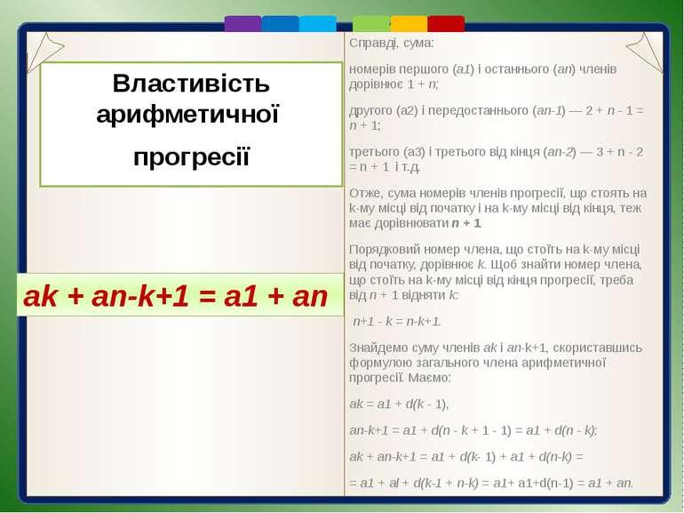 Яку властивість скінченної арифметичної прогресії використовують для встановл...
