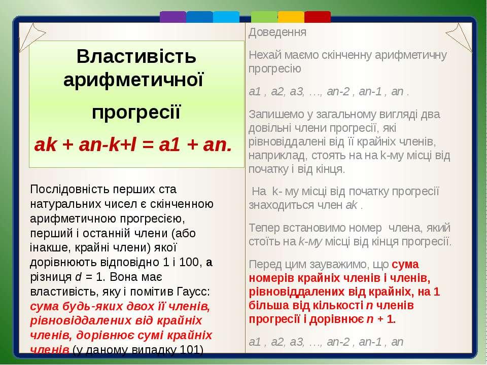 Враховуючи те, що аn = а1 +d(n - 1), формулу суми членів арифметичної прогрес...