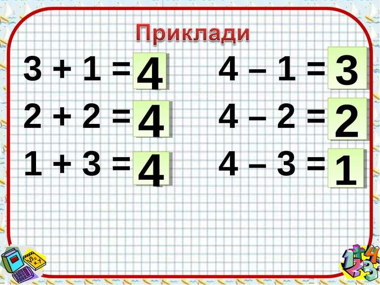 3 + 1 = 4 – 1 = 2 + 2 = 4 – 2 = 1 + 3 = 4 – 3 = 4 4 4 3 2 1