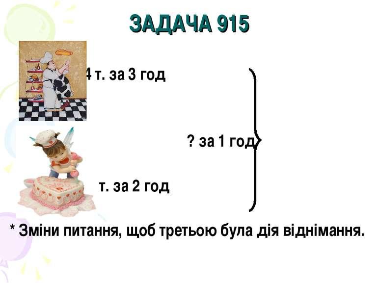 ЗАДАЧА 915 - 24 т. за 3 год ? за 1 год - 24 т. за 2 год * Зміни питання, щоб ...