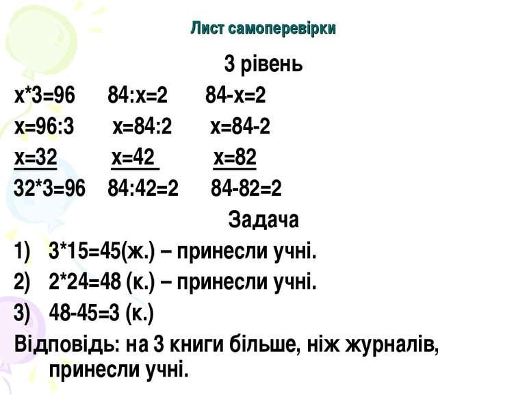 Лист самоперевірки 3 рівень х*3=96 84:х=2 84-х=2 х=96:3 х=84:2 х=84-2 х=32 х=...