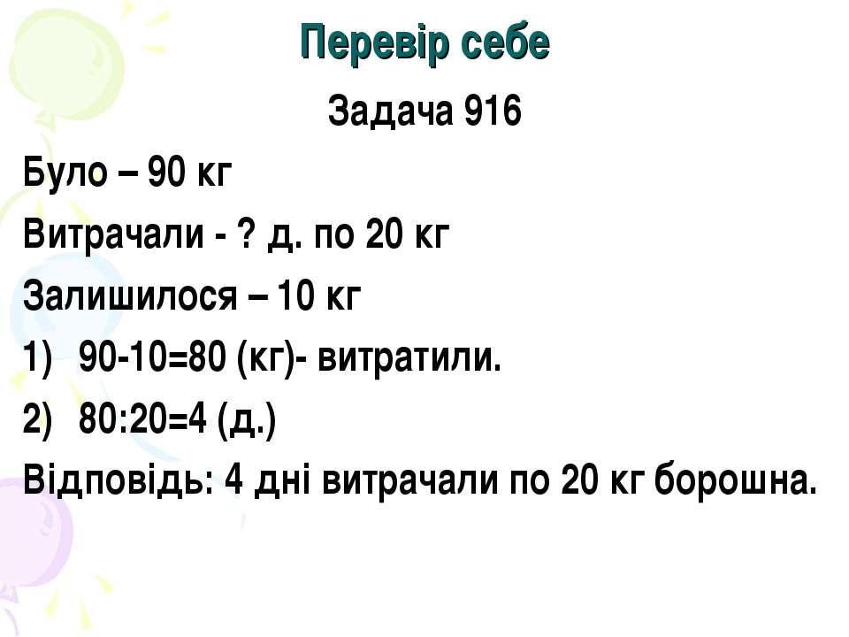 Перевір себе Задача 916 Було – 90 кг Витрачали - ? д. по 20 кг Залишилося – 1...