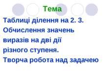Тема Таблиці ділення на 2. 3. Обчислення значень виразів на дві дії різного с...