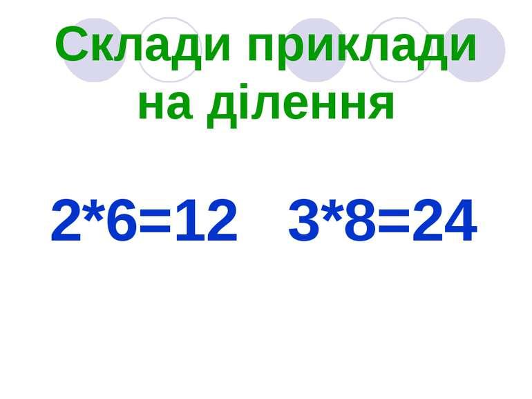 Склади приклади на ділення 2*6=12 3*8=24
