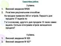 Самостійна робота 3 рівень Виконай завдання №926 Розв'яжи раціональним способ...