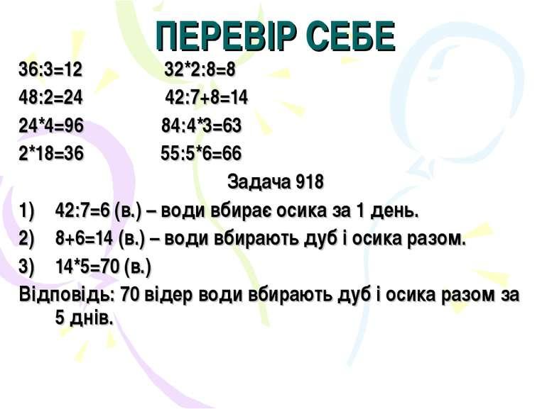 ПЕРЕВІР СЕБЕ 36:3=12 32*2:8=8 48:2=24 42:7+8=14 24*4=96 84:4*3=63 2*18=36 55:...