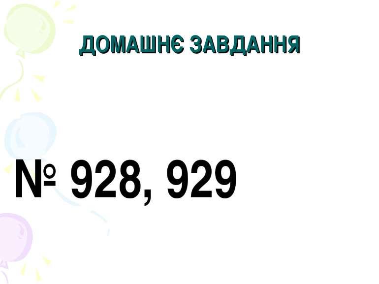 ДОМАШНЄ ЗАВДАННЯ № 928, 929