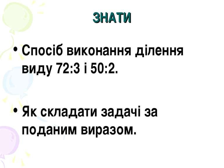 ЗНАТИ Спосіб виконання ділення виду 72:3 і 50:2. Як складати задачі за подани...