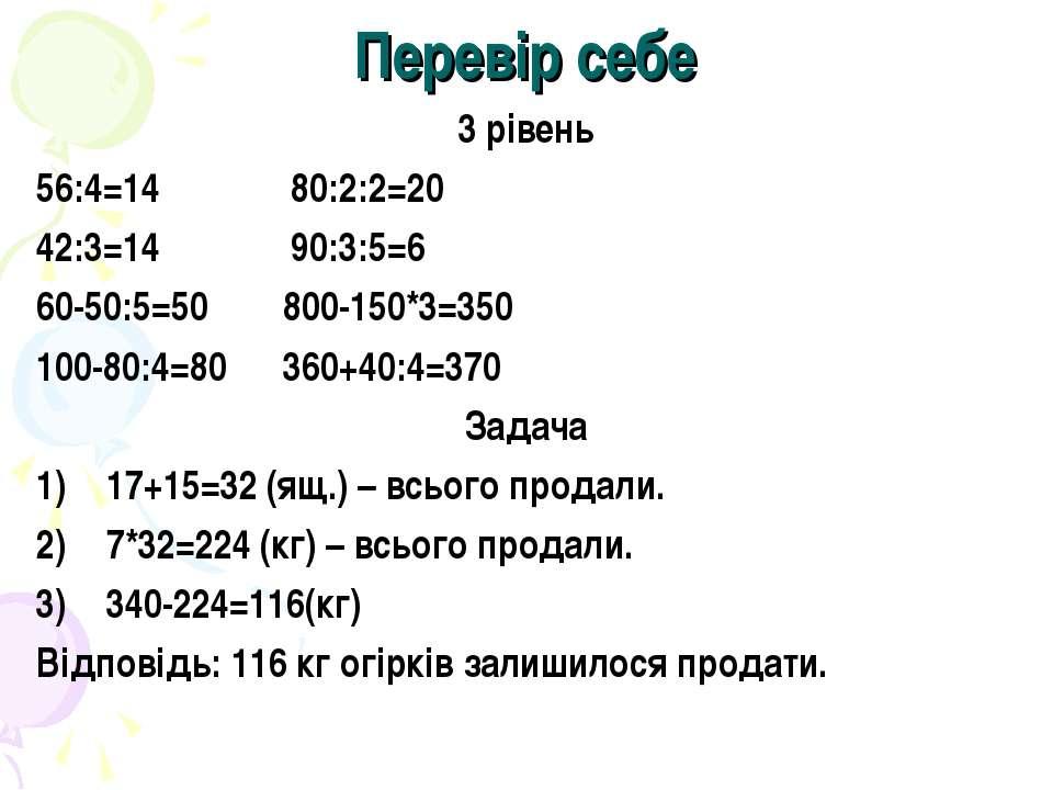 Перевір себе 3 рівень 56:4=14 80:2:2=20 42:3=14 90:3:5=6 60-50:5=50 800-150*3...