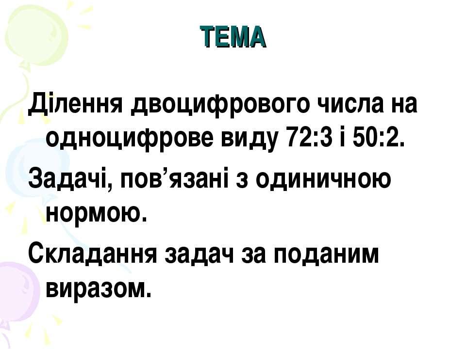 ТЕМА Ділення двоцифрового числа на одноцифрове виду 72:3 і 50:2. Задачі, пов'...