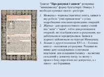"""Трактат """"Про рахунки і записи"""" розкриває """"венеціанську"""" форму бухгалтерії. Оп..."""