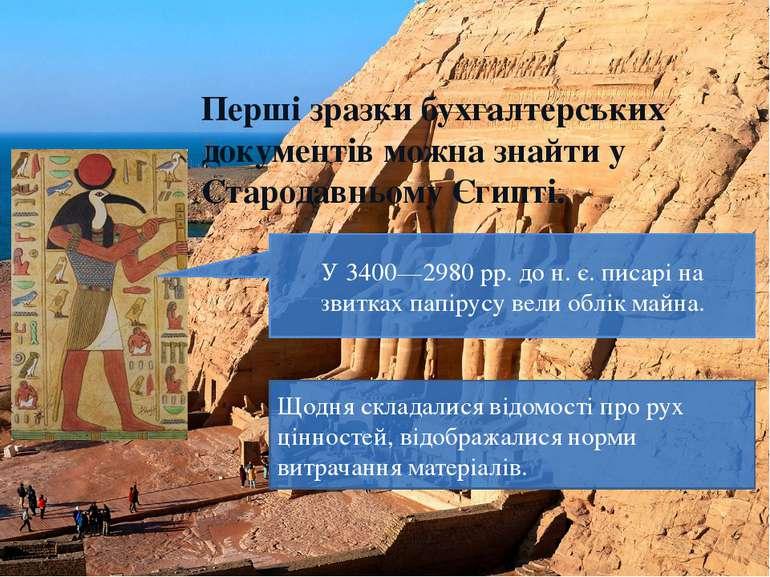 Перші зразки бухгалтерських документів можна знайти у Стародавньому Єгипті. У...