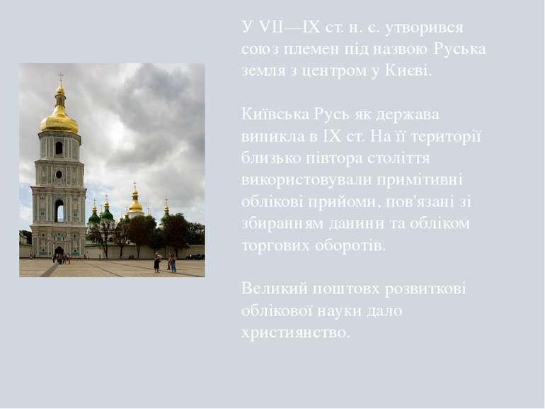 У VII—IX ст. н. є. утворився союз племен під назвою Руська земля з центром у ...