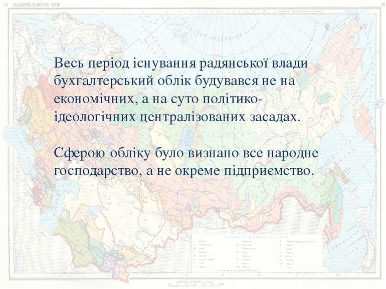 Весь період існування радянської влади бухгалтерський облік будувався не на е...