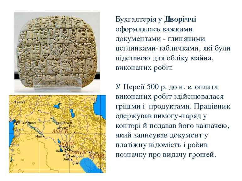 Бухгалтерія у Дворіччі оформлялась важкими документами - глиняними цеглинками...