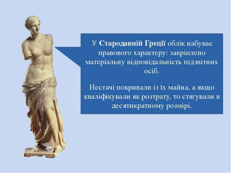 У Стародавній Греції облік набуває правового характеру: закріплено матеріальн...
